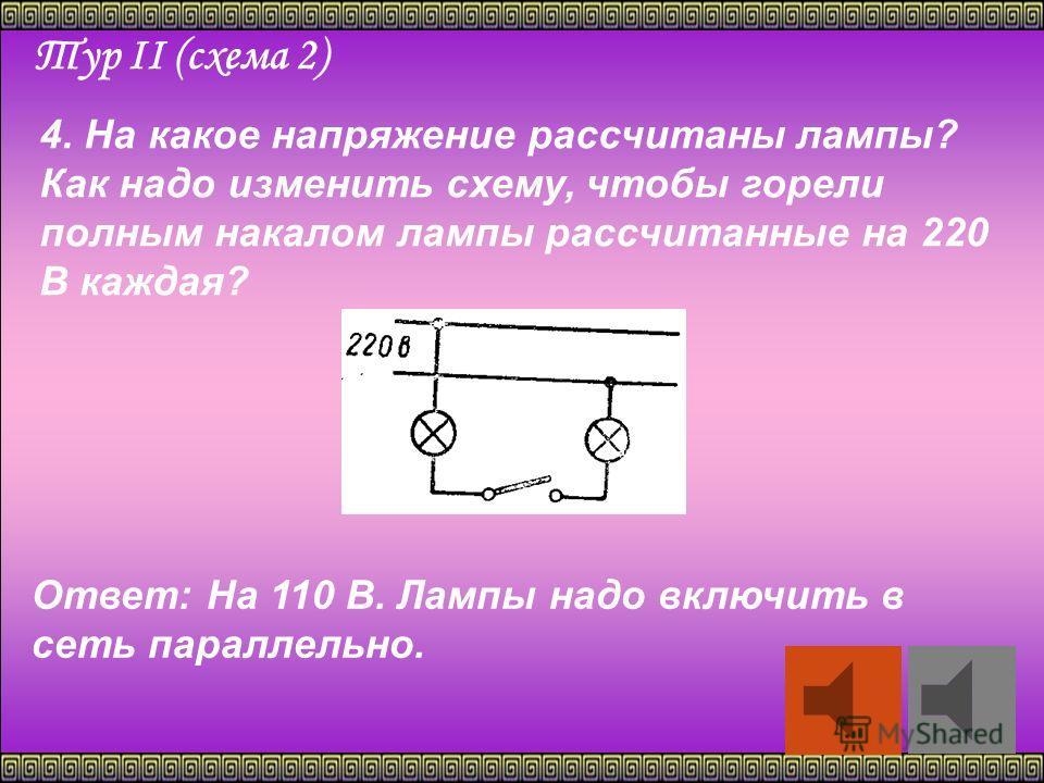 Тур II (схема 1) 3. К какому виду соединения относится данная схема? Ответ: проводники соединены параллельно.