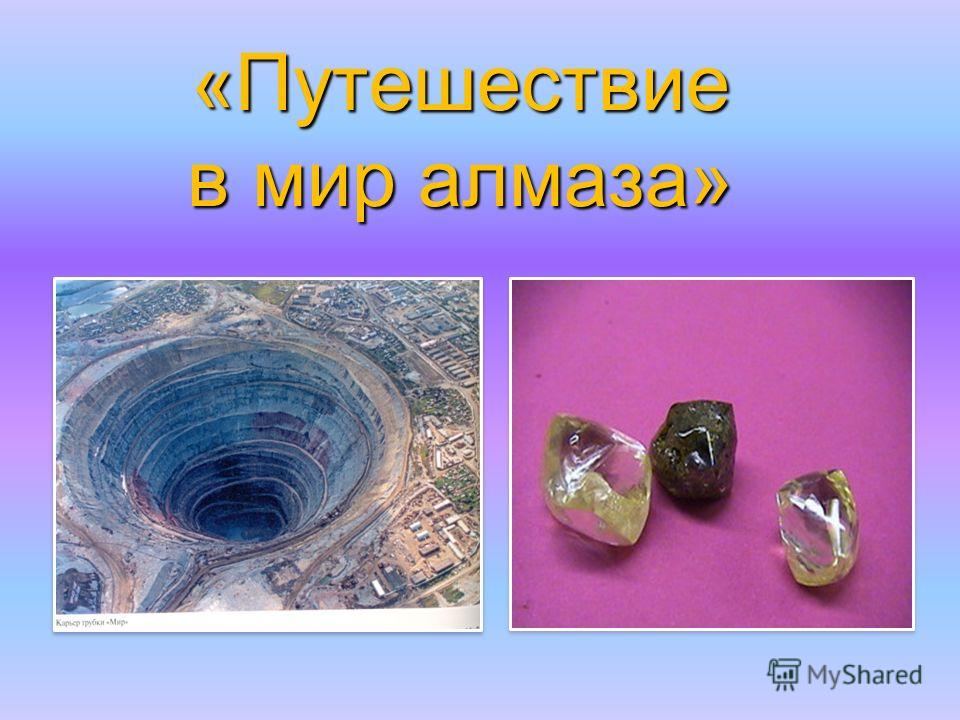 «Путешествие в мир алмаза»