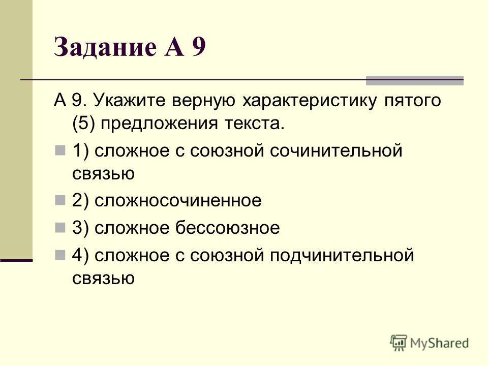 Задание А 9 А 9. Укажите верную характеристику пятого (5) предложения текста. 1) сложное с союзной сочинительной связью 2) сложносочиненное 3) сложное бессоюзное 4) сложное с союзной подчинительной связью