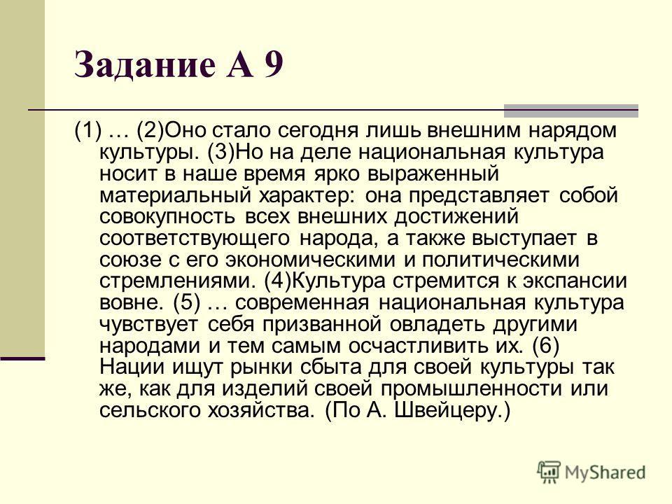 Задание А 9 (1) … (2)Оно стало сегодня лишь внешним нарядом культуры. (3)Но на деле национальная культура носит в наше время ярко выраженный материальный характер: она представляет собой совокупность всех внешних достижений соответствующего народа, а