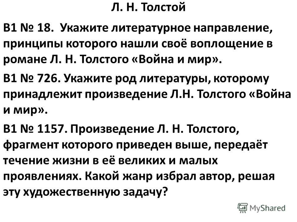 Л. Н. Толстой B1 18. Укажите литературное направление, принципы которого нашли своё воплощение в романе Л. Н. Толстого «Война и мир». B1 726. Укажите род литературы, которому принадлежит произведение Л.Н. Толстого «Война и мир». B1 1157. Произведение