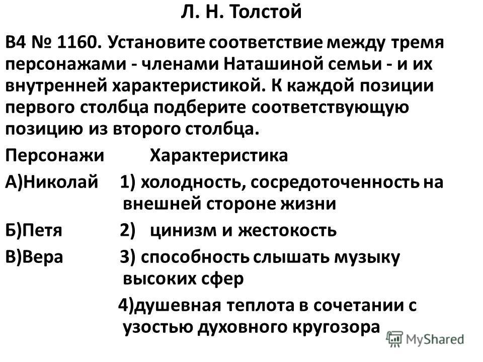 Л. Н. Толстой B4 1160. Установите соответствие между тремя персонажами - членами Наташиной семьи - и их внутренней характеристикой. К каждой позиции первого столбца подберите соответствующую позицию из второго столбца. ПерсонажиХарактеристика А)Никол