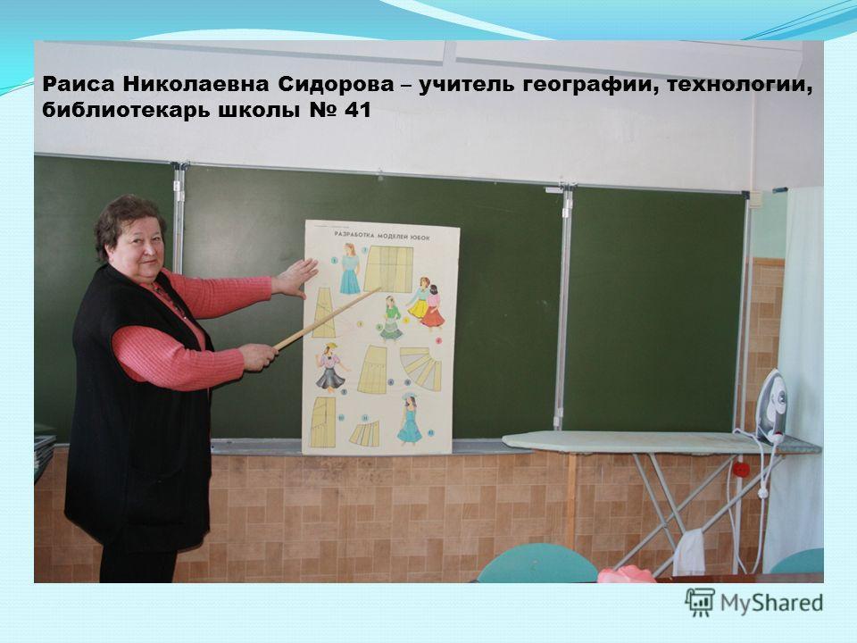 Раиса Николаевна Сидорова – учитель географии, технологии, библиотекарь школы 41