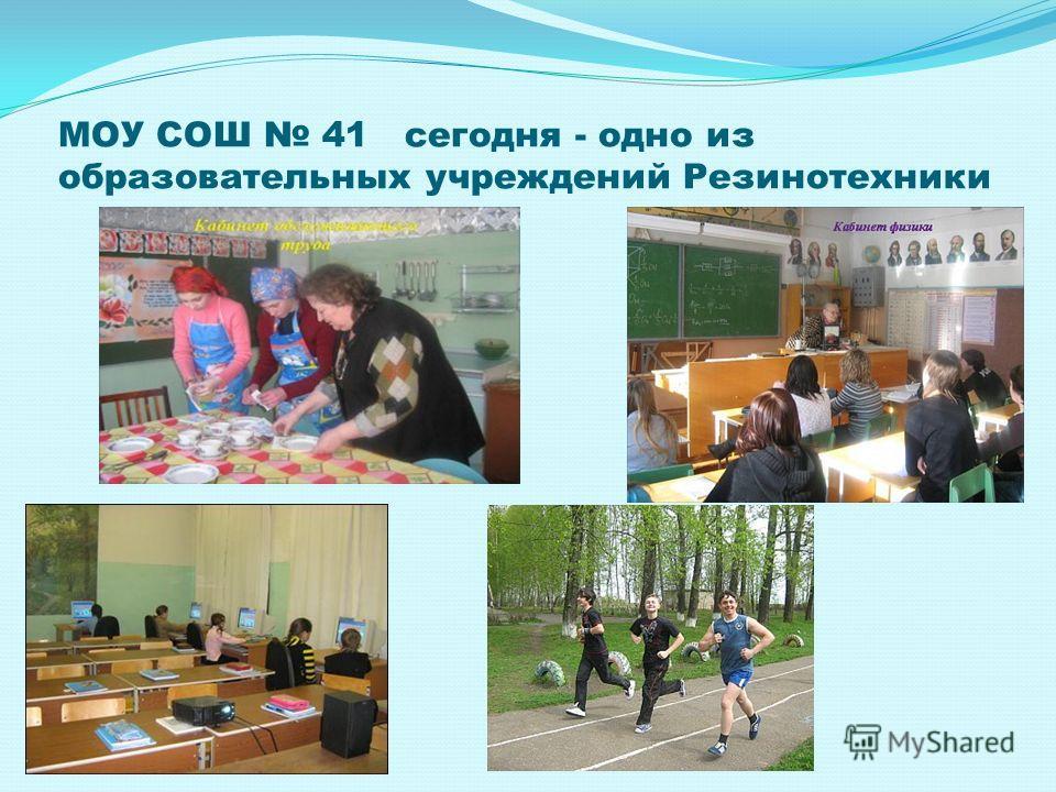 МОУ СОШ 41 сегодня - одно из образовательных учреждений Резинотехники