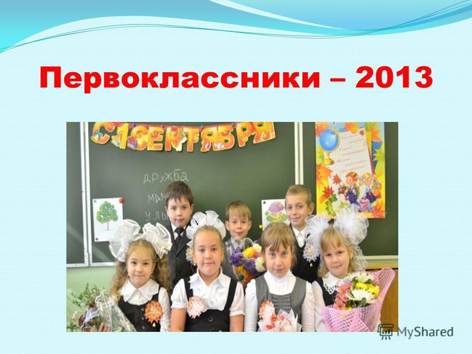 Первоклассники – 2013
