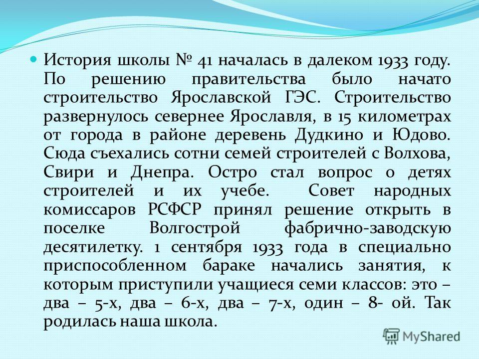 История школы 41 началась в далеком 1933 году. По решению правительства было начато строительство Ярославской ГЭС. Строительство развернулось севернее Ярославля, в 15 километрах от города в районе деревень Дудкино и Юдово. Сюда съехались сотни семей