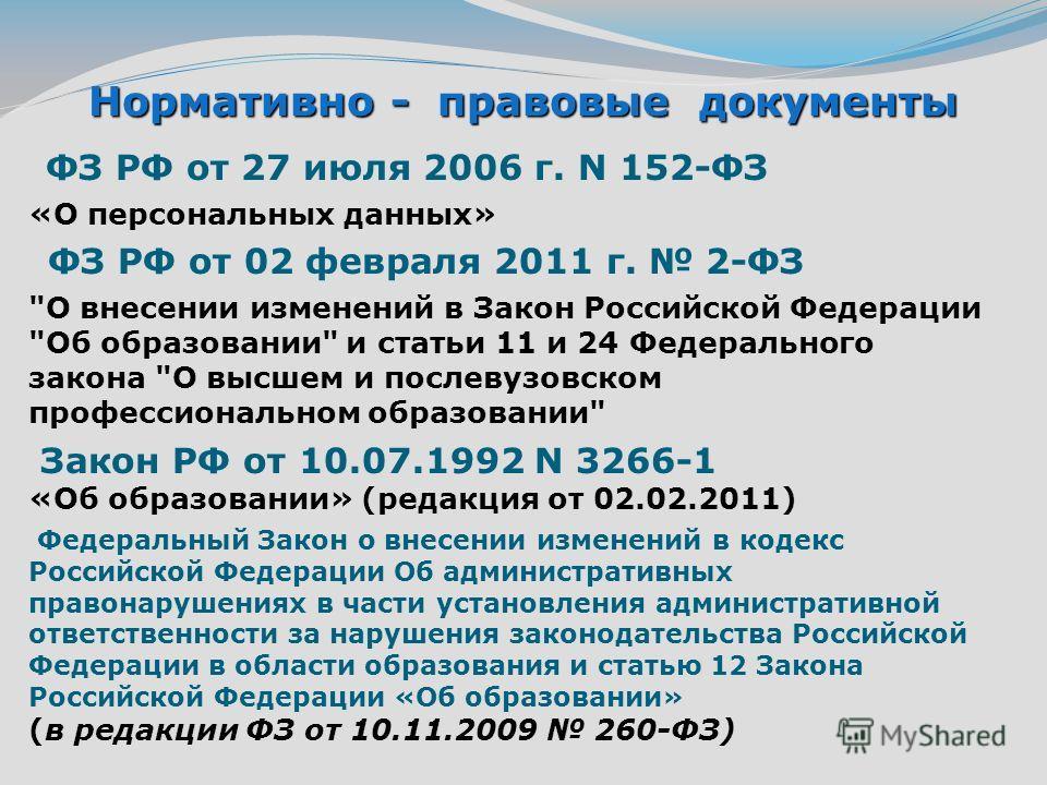 Нормативно - правовые документы ФЗ РФ от 27 июля 2006 г. N 152-ФЗ «О персональных данных» ФЗ РФ от 02 февраля 2011 г. 2-ФЗ