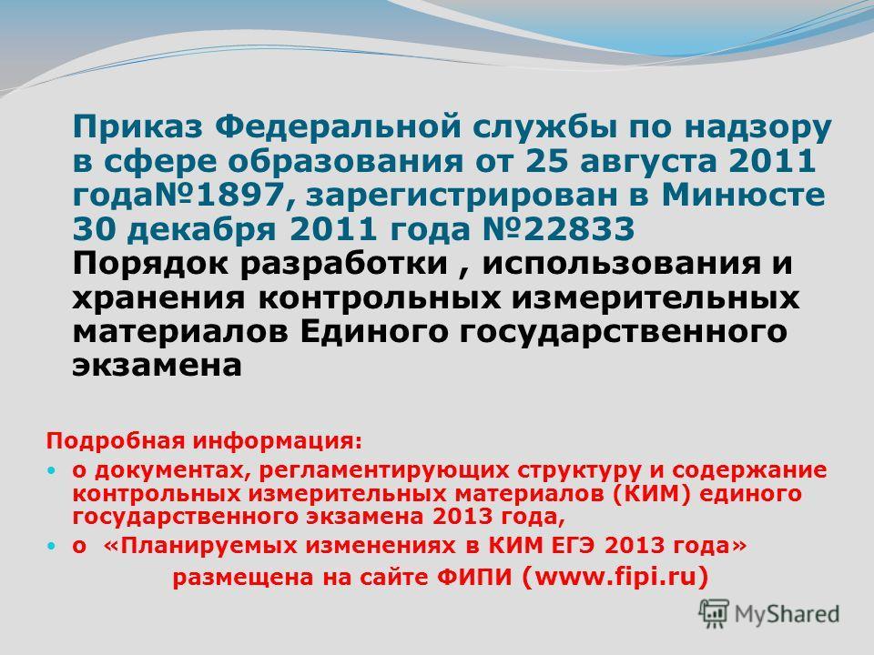 Приказ Федеральной службы по надзору в сфере образования от 25 августа 2011 года1897, зарегистрирован в Минюсте 30 декабря 2011 года 22833 Порядок разработки, использования и хранения контрольных измерительных материалов Единого государственного экза