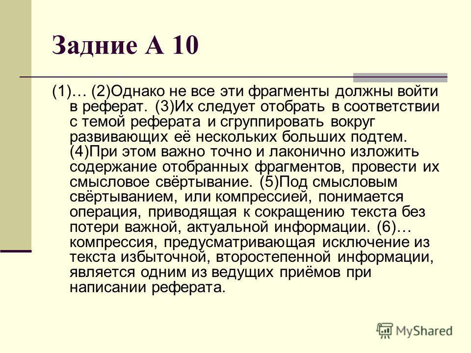 Задние А 10 (1)… (2)Однако не все эти фрагменты должны войти в реферат. (3)Их следует отобрать в соответствии с темой реферата и сгруппировать вокруг развивающих её нескольких больших подтем. (4)При этом важно точно и лаконично изложить содержание от
