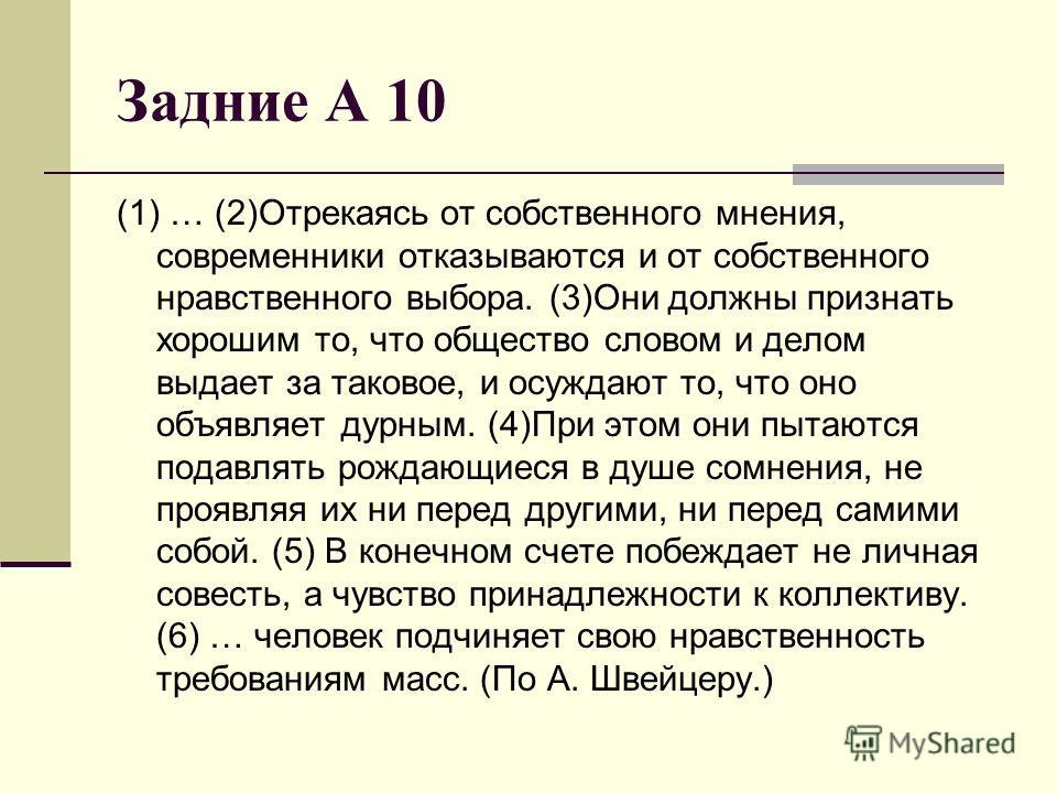 Задние А 10 (1) … (2)Отрекаясь от собственного мнения, современники отказываются и от собственного нравственного выбора. (3)Они должны признать хорошим то, что общество словом и делом выдает за таковое, и осуждают то, что оно объявляет дурным. (4)При
