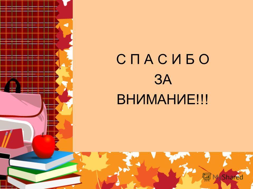 С П А С И Б О ЗА ВНИМАНИЕ!!!