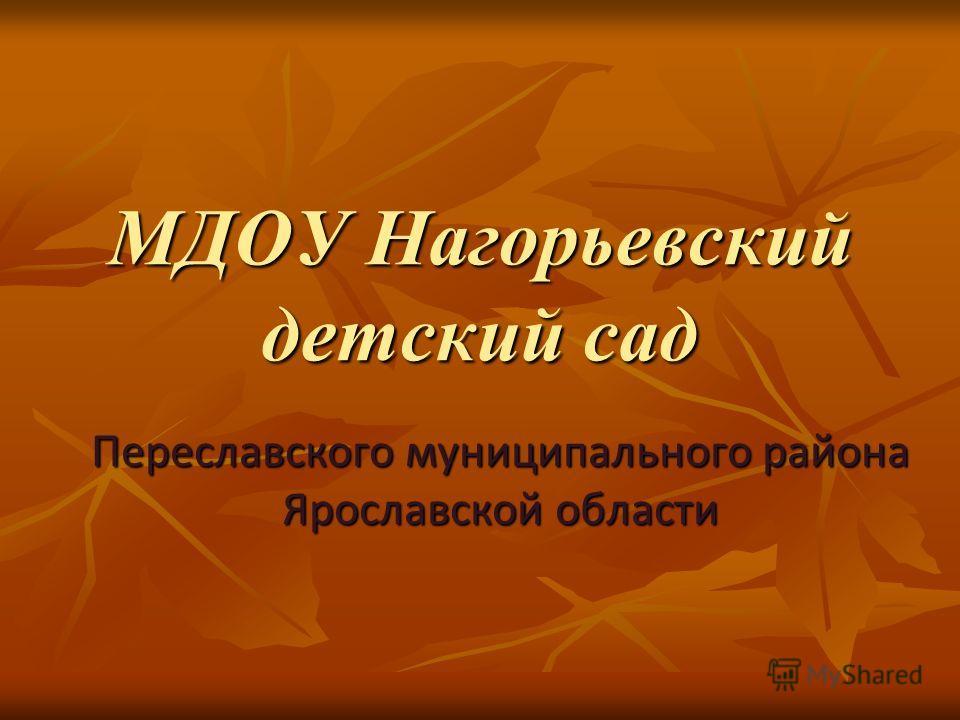 МДОУ Нагорьевский детский сад Переславского муниципального района Ярославской области