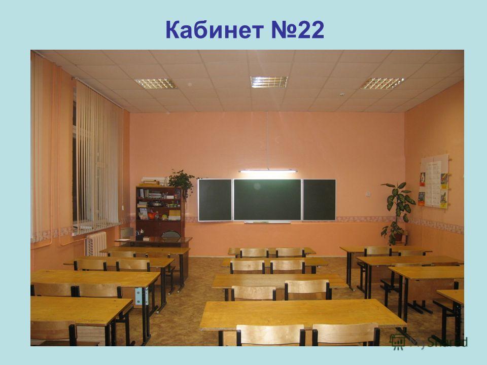 Кабинет 22