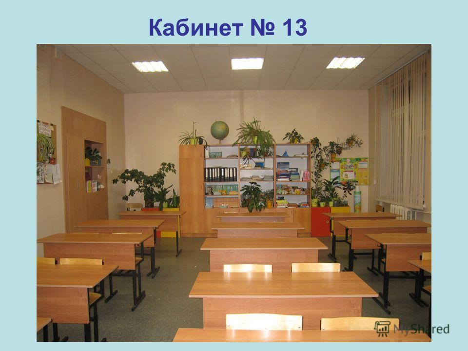Кабинет 13