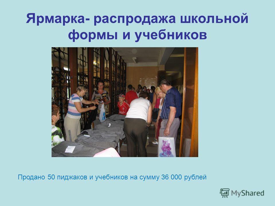 Ярмарка- распродажа школьной формы и учебников : Продано 50 пиджаков и учебников на сумму 36 000 рублей