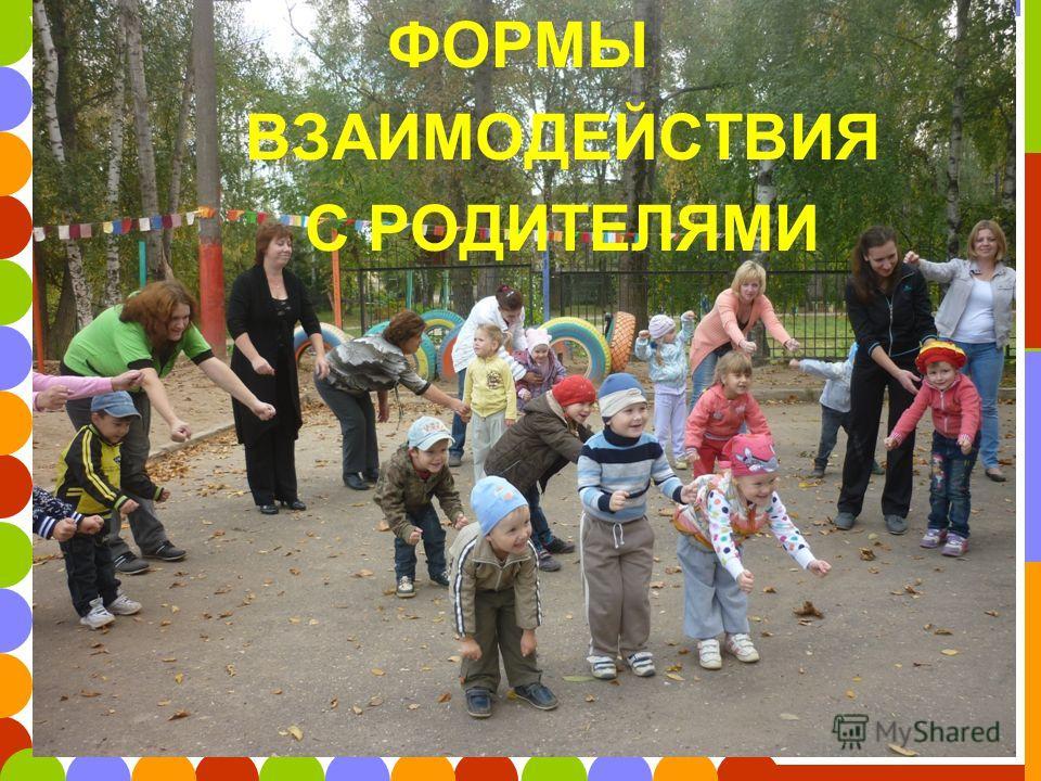 ФОРМЫ ВЗАИМОДЕЙСТВИЯ С РОДИТЕЛЯМИ