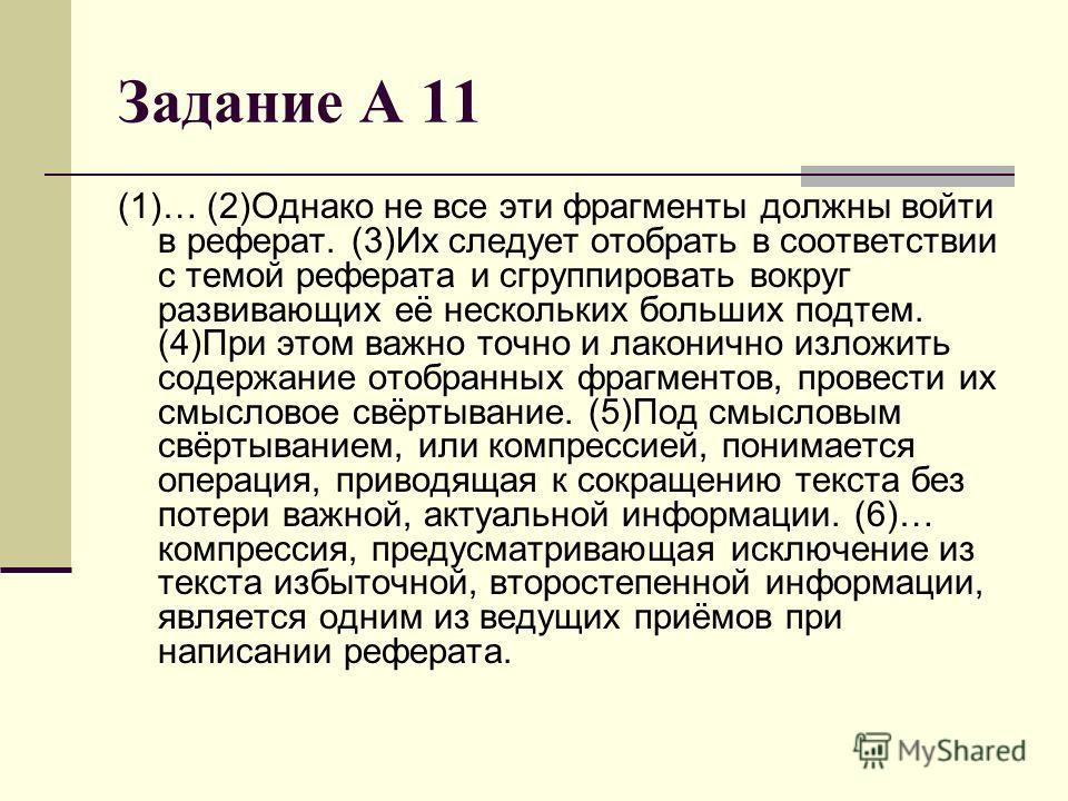 Задание А 11 (1)… (2)Однако не все эти фрагменты должны войти в реферат. (3)Их следует отобрать в соответствии с темой реферата и сгруппировать вокруг развивающих её нескольких больших подтем. (4)При этом важно точно и лаконично изложить содержание о