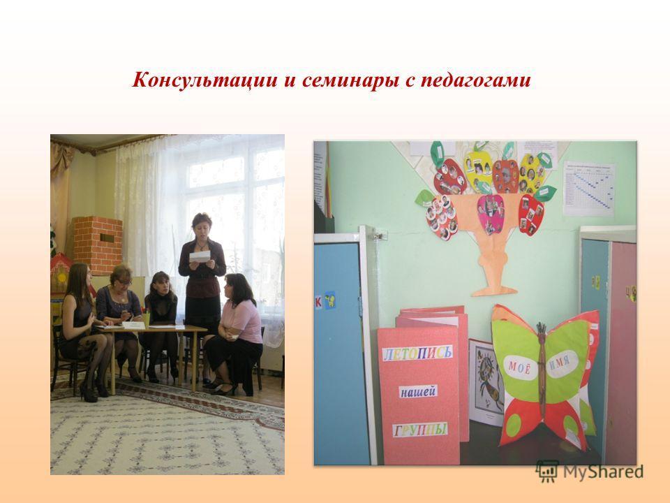 Консультации и семинары с педагогами