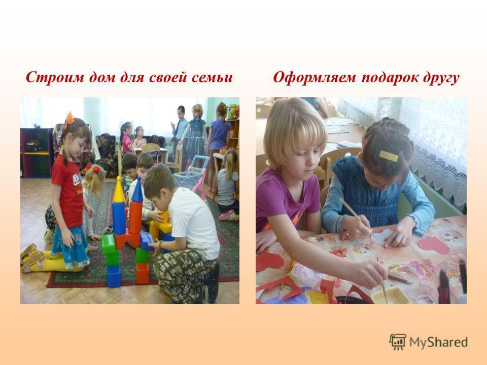 Строим дом для своей семьиОформляем подарок другу