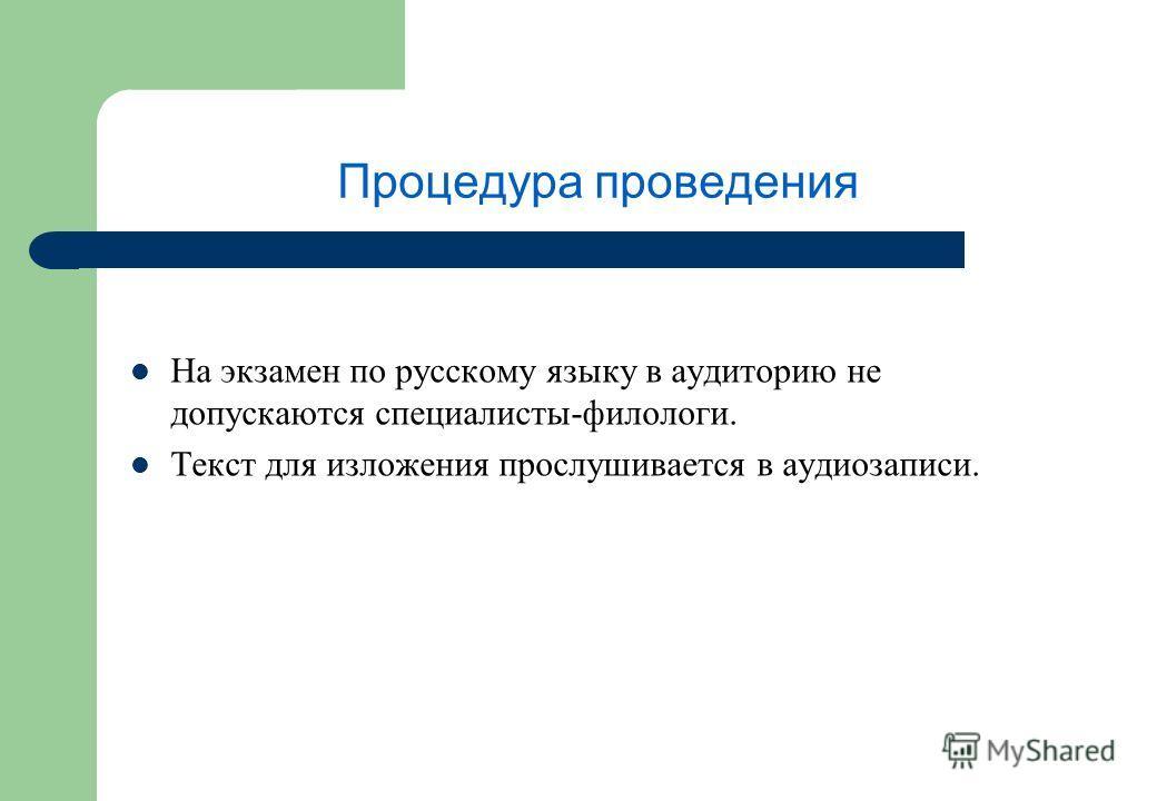 Процедура проведения На экзамен по русскому языку в аудиторию не допускаются специалисты-филологи. Текст для изложения прослушивается в аудиозаписи.