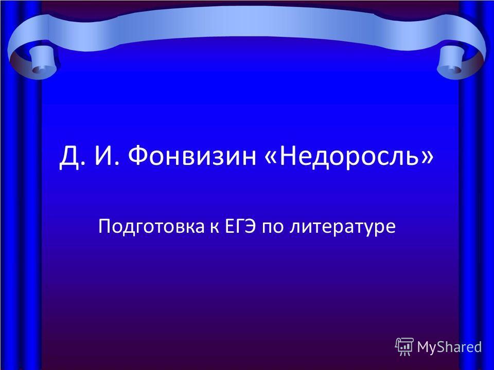 Д. И. Фонвизин «Недоросль» Подготовка к ЕГЭ по литературе