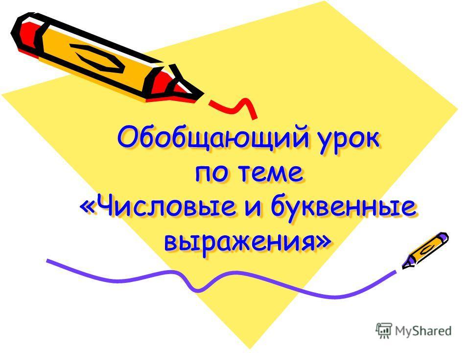 Обобщающий урок по теме «Числовые и буквенные выражения»