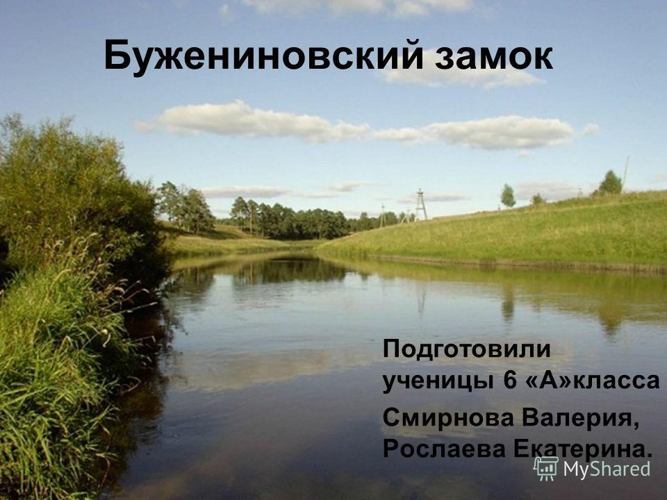 Бужениновский замок Подготовили ученицы 6 «А»класса Смирнова Валерия, Рослаева Екатерина.
