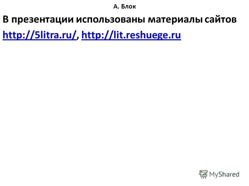 А. Блок В презентации использованы материалы сайтов http://5litra.ru/http://5litra.ru/, http://lit.reshuege.ruhttp://lit.reshuege.ru