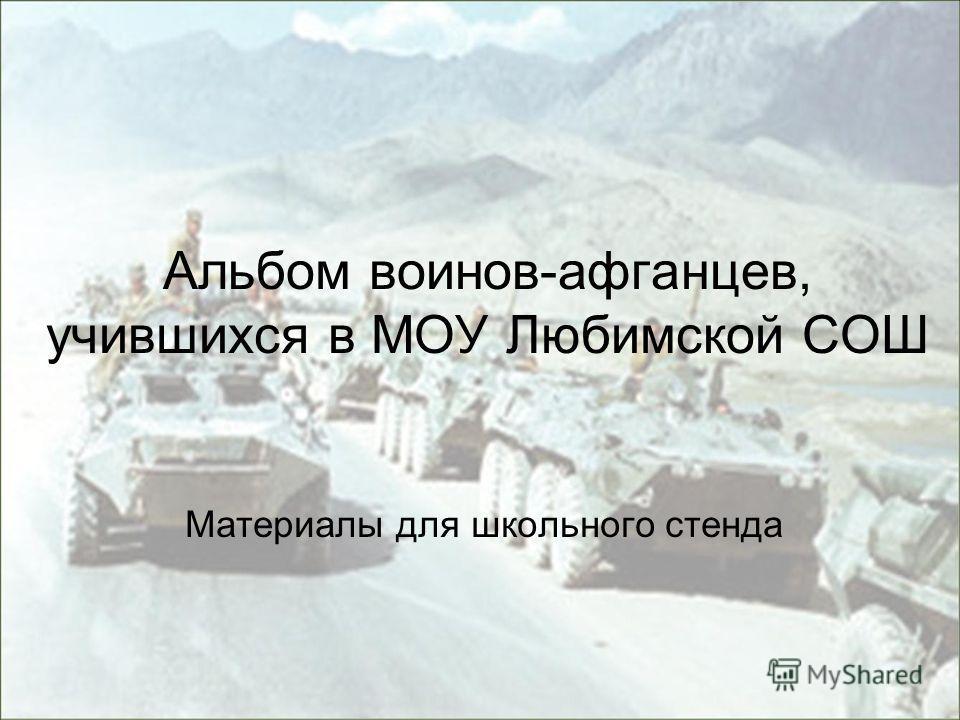 Альбом воинов-афганцев, учившихся в МОУ Любимской СОШ Материалы для школьного стенда
