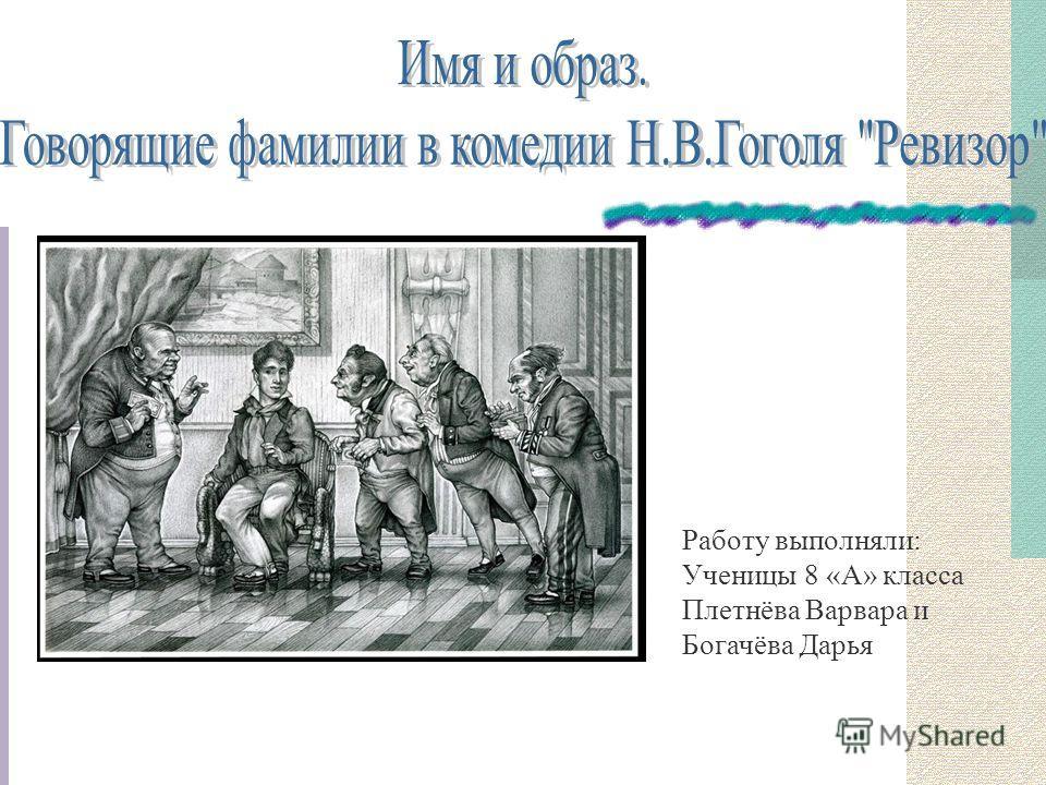 Работу выполняли: Ученицы 8 «А» класса Плетнёва Варвара и Богачёва Дарья