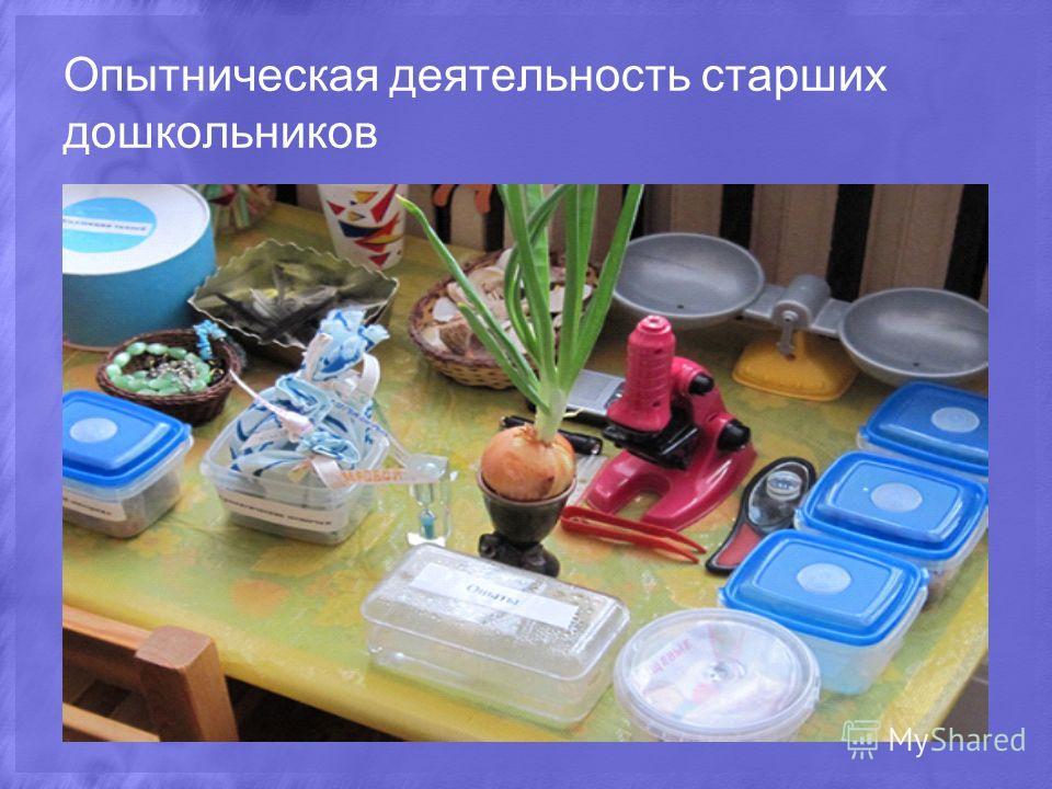 Опытническая деятельность старших дошкольников