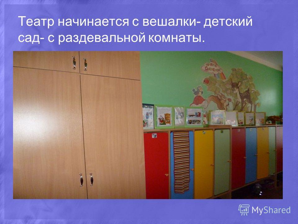 Театр начинается с вешалки- детский сад- с раздевальной комнаты.