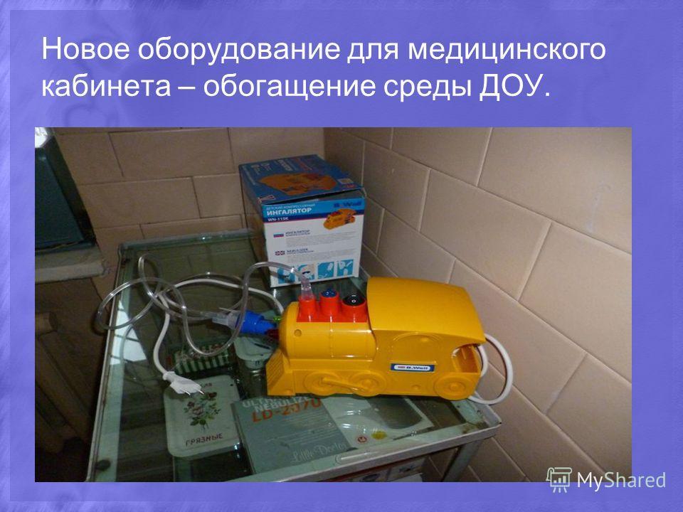 Новое оборудование для медицинского кабинета – обогащение среды ДОУ.