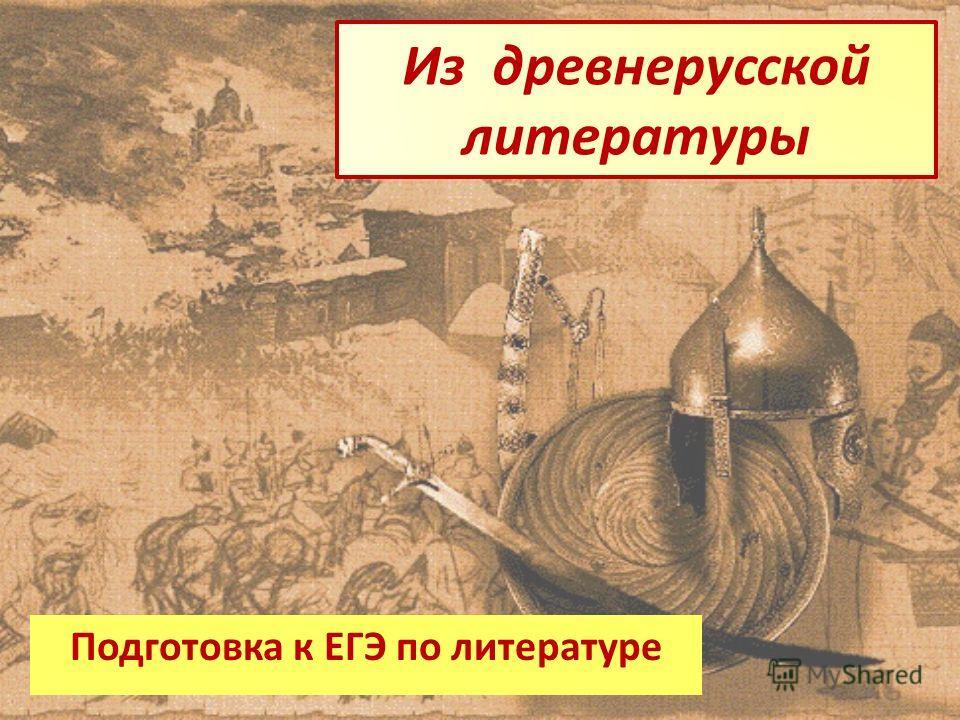 Из древнерусской литературы Подготовка к ЕГЭ по литературе
