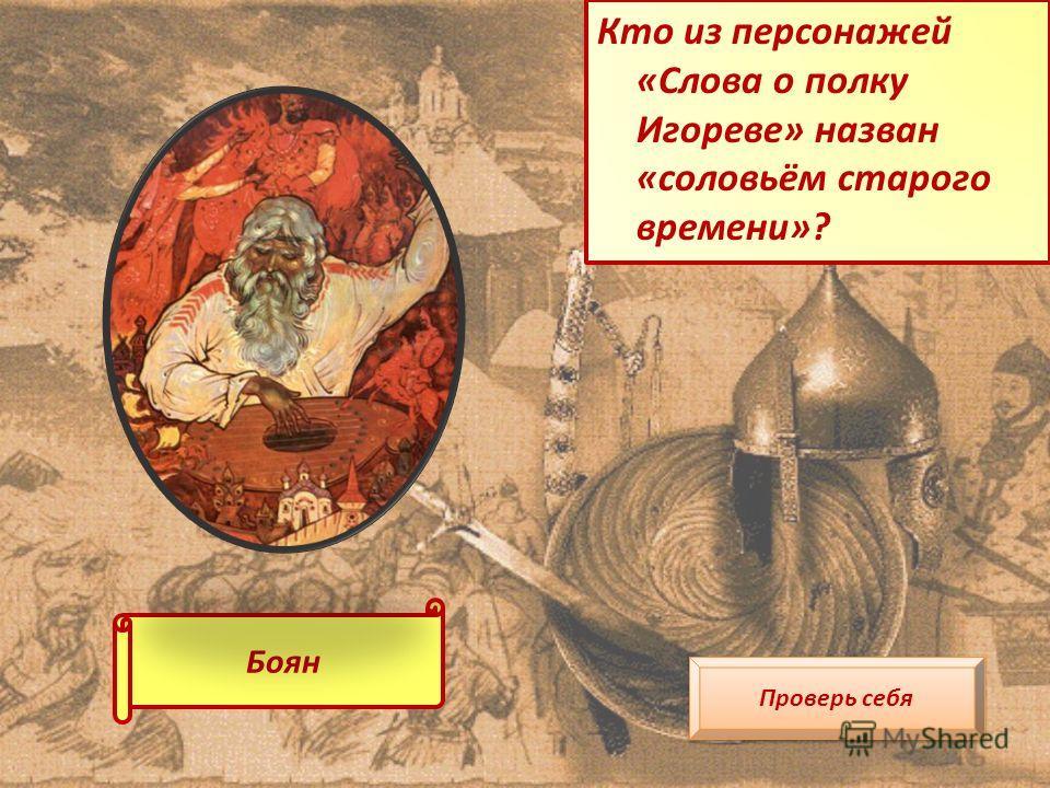 Кто из персонажей «Слова о полку Игореве» назван «соловьём старого времени»? Проверь себя Боян