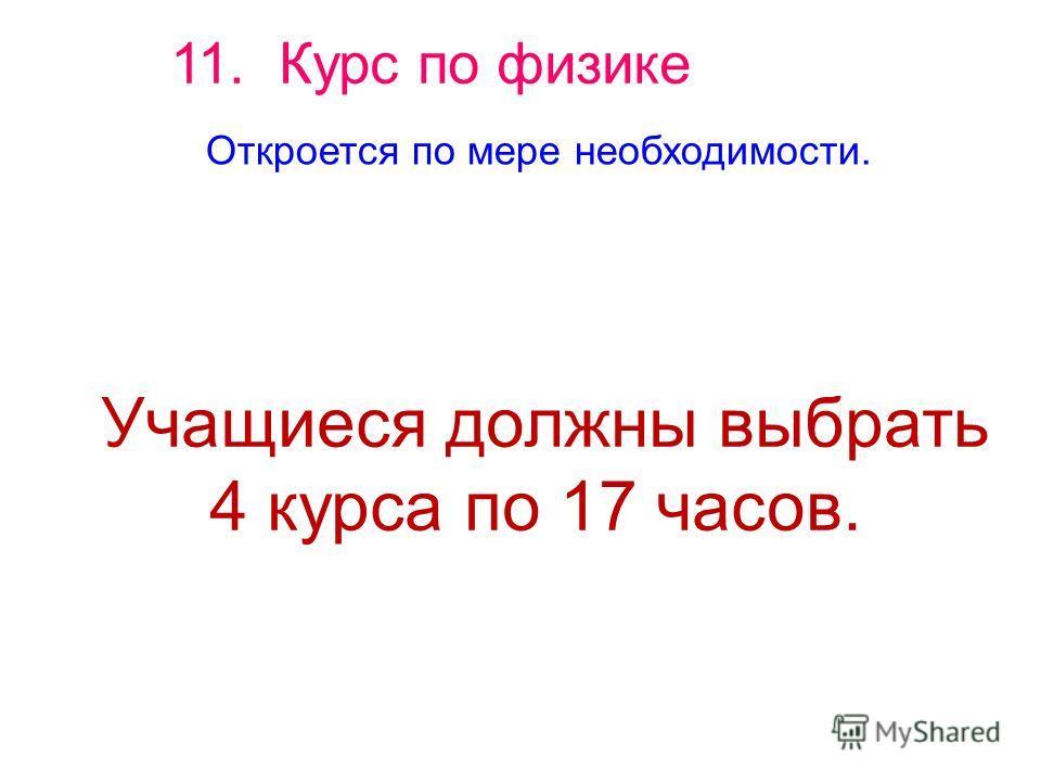 11. Курс по физике Откроется по мере необходимости. Учащиеся должны выбрать 4 курса по 17 часов.