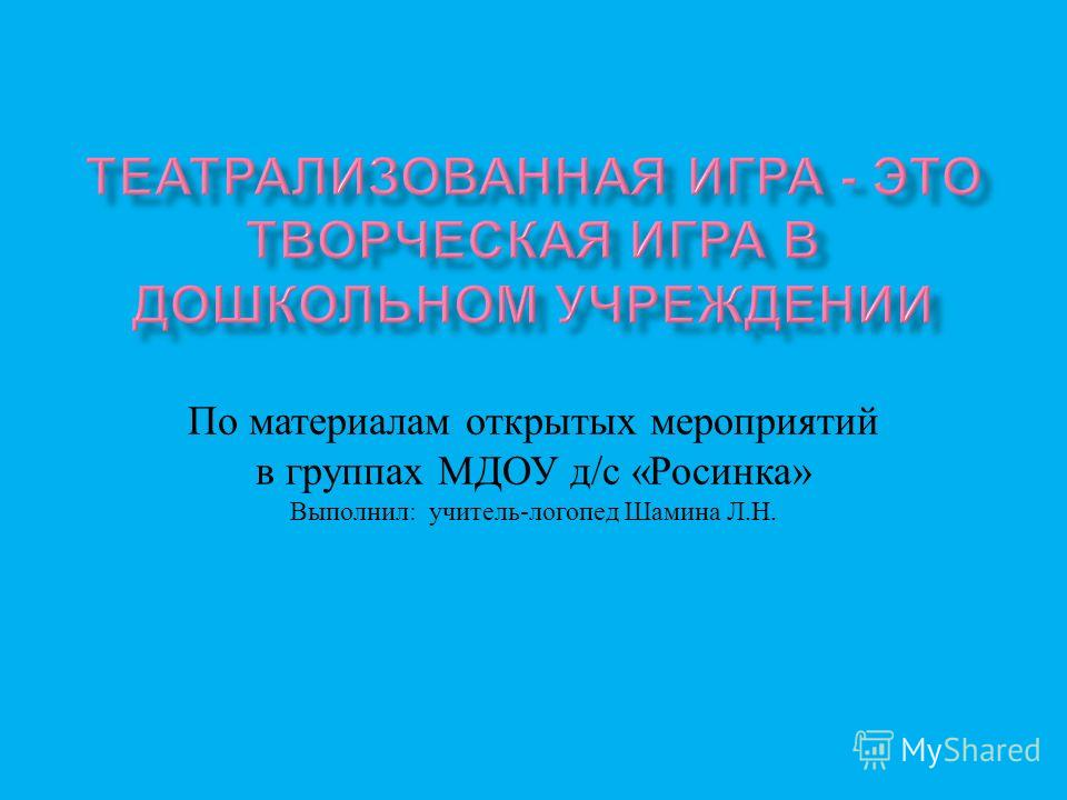По материалам открытых мероприятий в группах МДОУ д / с « Росинка » Выполнил : учитель - логопед Шамина Л. Н.