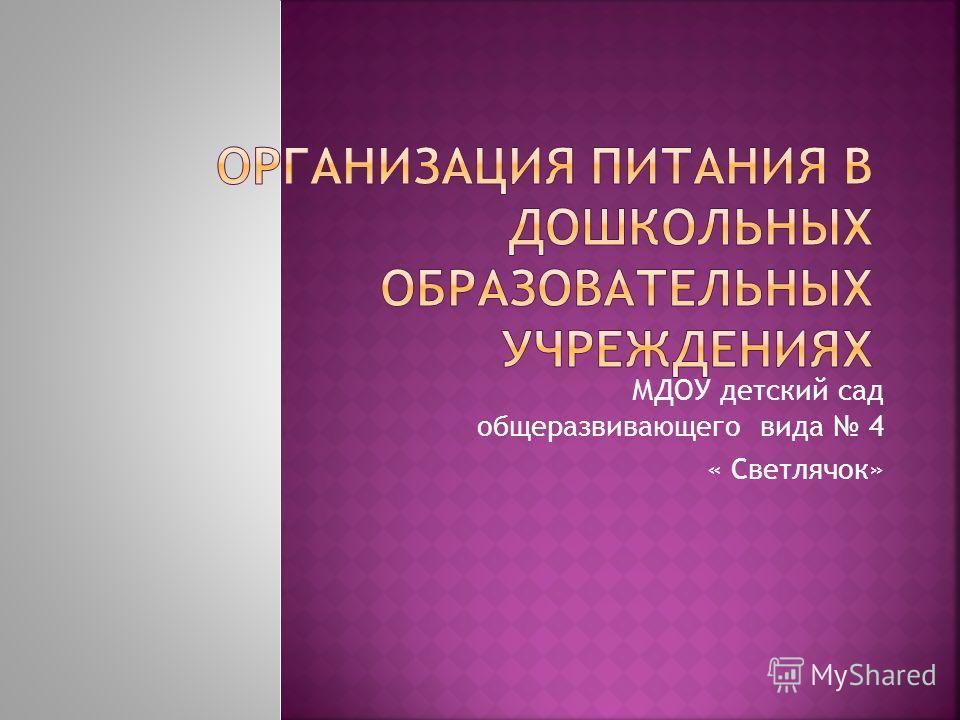 МДОУ детский сад общеразвивающего вида 4 « Светлячок»