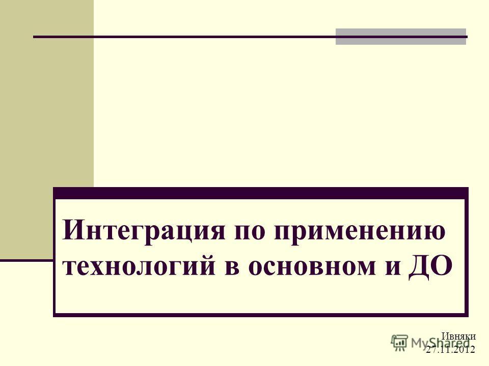 Интеграция по применению технологий в основном и ДО Ивняки 27.11.2012