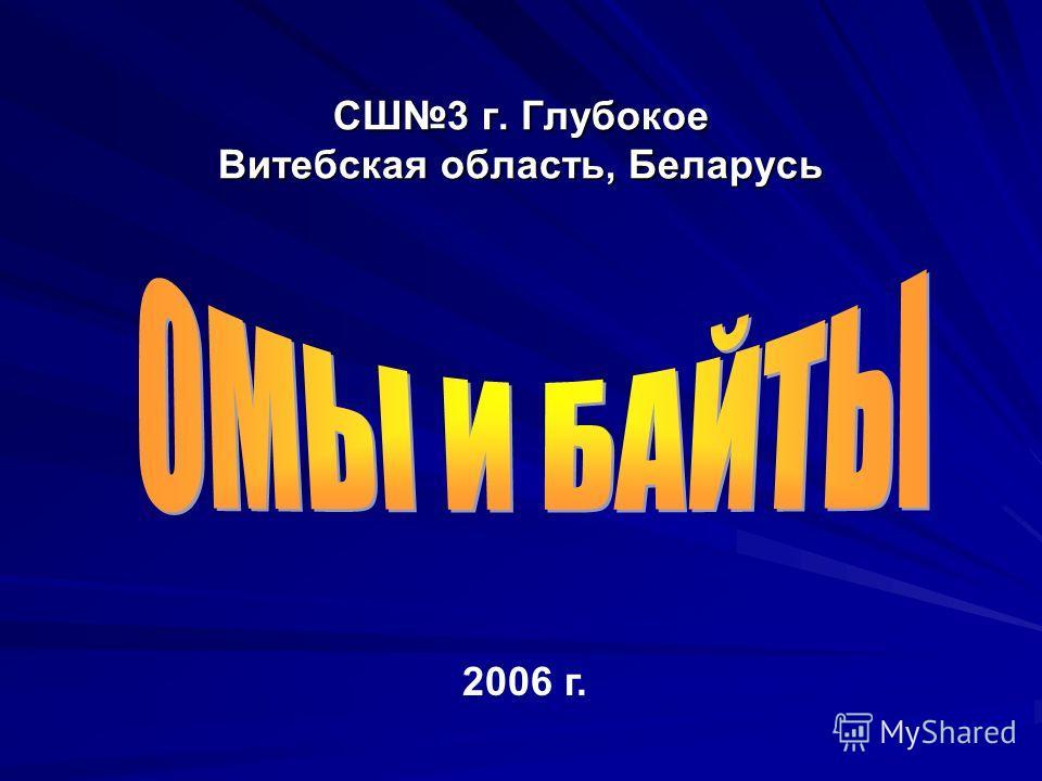 СШ3 г. Глубокое Витебская область, Беларусь 2006 г.