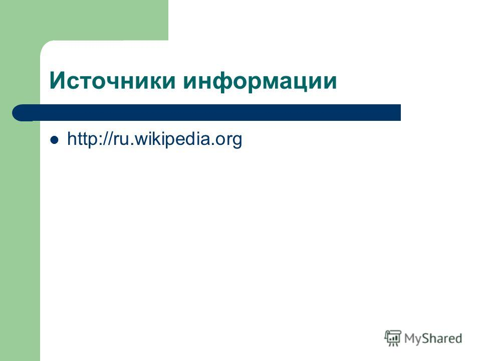 Источники информации http://ru.wikipedia.org