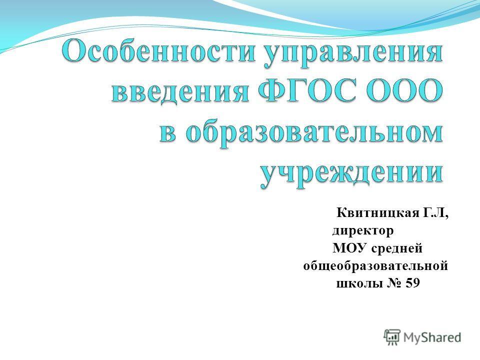 Квитницкая Г.Л, директор МОУ средней общеобразовательной школы 59