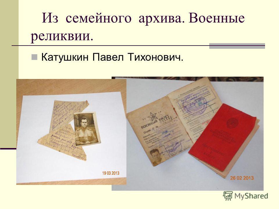 Из семейного архива. Военные реликвии. Катушкин Павел Тихонович.
