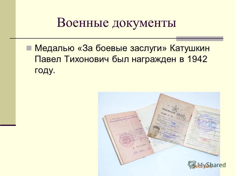 Военные документы Медалью «За боевые заслуги» Катушкин Павел Тихонович был награжден в 1942 году.