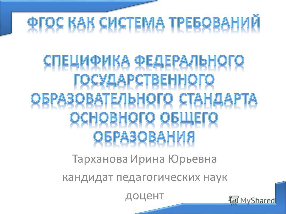Тарханова Ирина Юрьевна кандидат педагогических наук доцент