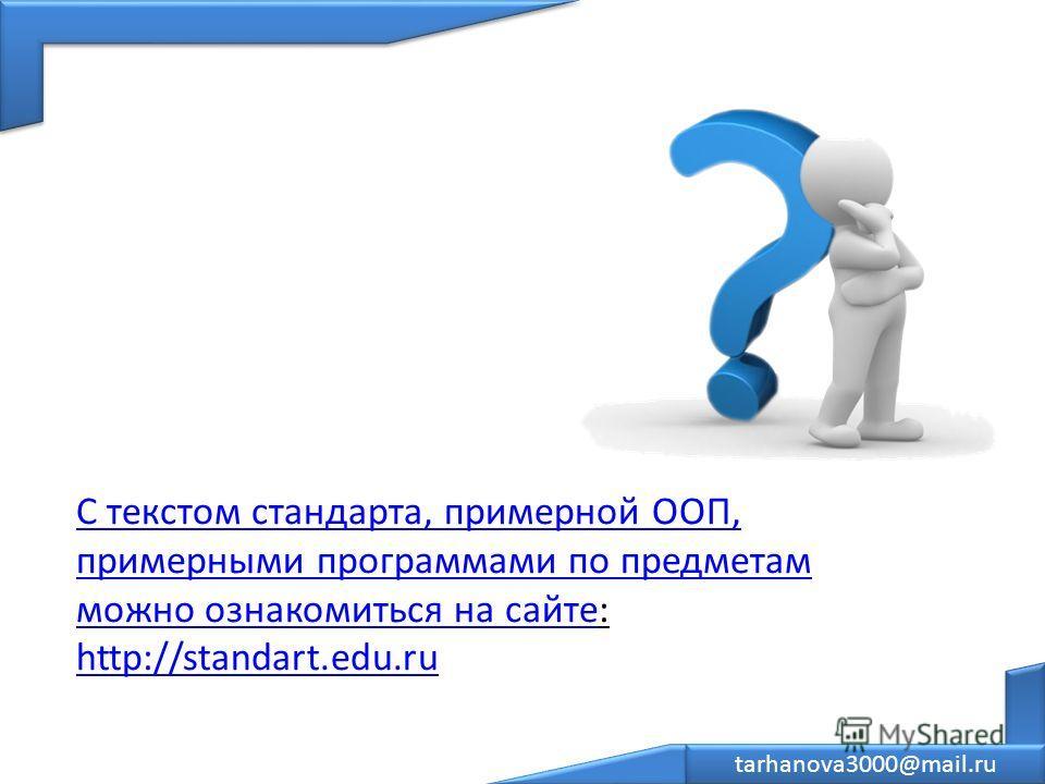 С текстом стандарта, примерной ООП, примерными программами по предметам можно ознакомиться на сайтеС текстом стандарта, примерной ООП, примерными программами по предметам можно ознакомиться на сайте: http://standart.edu.ru http://standart.edu.ru tarh