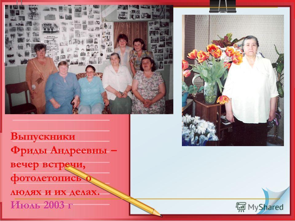 Выпускники Фриды Андреевны – вечер встречи, фотолетопись о людях и их делах. Июль 2003 г