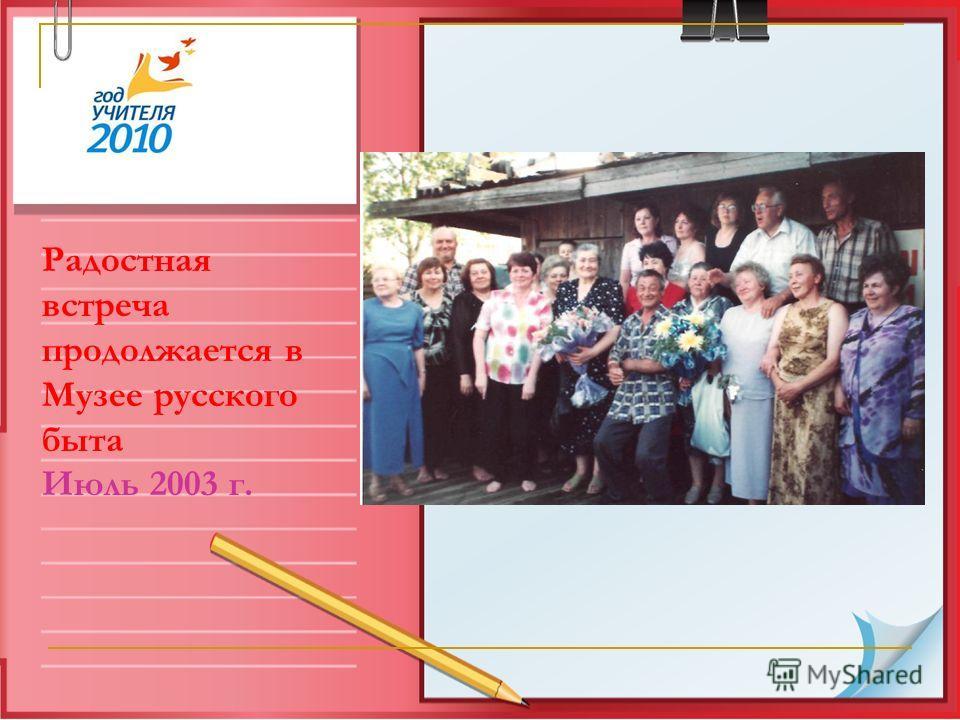 Радостная встреча продолжается в Музее русского быта Июль 2003 г.