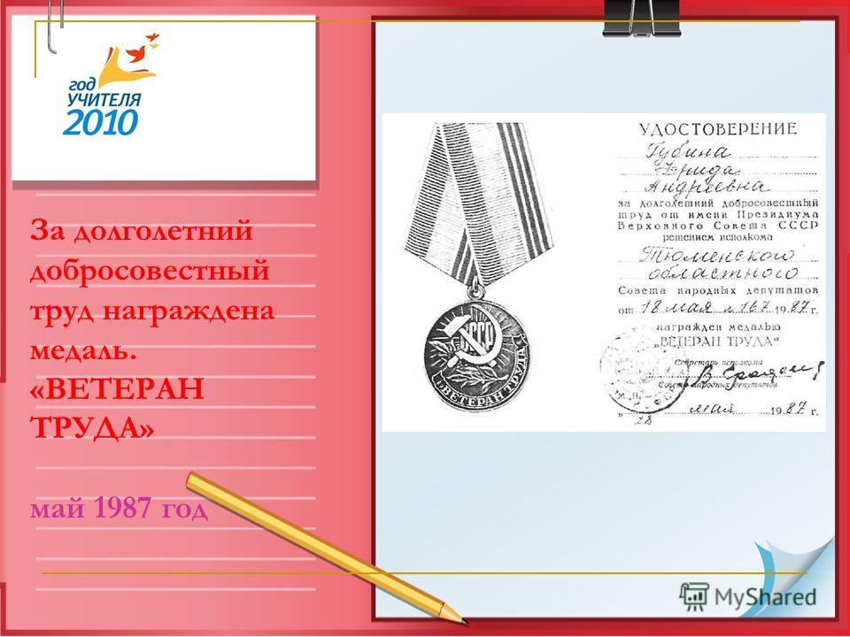 За долголетний добросовестный труд награждена медаль. «ВЕТЕРАН ТРУДА» май 1987 год