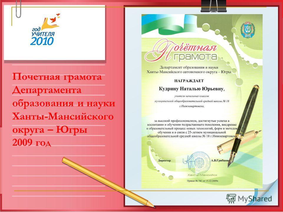 Почетная грамота Департамента образования и науки Ханты-Мансийского округа – Югры 2009 год